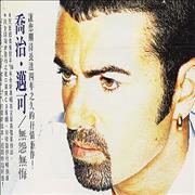 George Michael Jesus To A Child Taiwan CD single