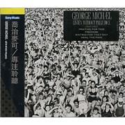 George Michael Listen Without Prejudice Taiwan CD album