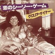 Click here for more info about 'Gloria Gaynor - Let's Mend What's Been Broken'