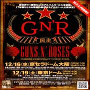 Click here for more info about 'Guns N Roses - Chinese Democracy World Tour'