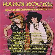 Click here for more info about 'Hanoi Rocks - Japan Tour 2005'