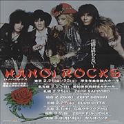 Click here for more info about 'Hanoi Rocks - Japan Tour'