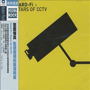 Click here for more info about 'Hard-Fi - Stars Of CCTV'