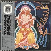 Click here for more info about 'Hawkwind - Space Ritual - Complete - EX'