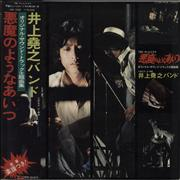Click here for more info about 'Inoue Takayuki - Like A Devil'