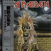 Click here for more info about 'Iron Maiden - Iron Maiden'