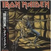 Iron Maiden Piece Of Mind + Poster & Obi Japan vinyl LP
