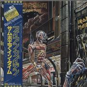 Iron Maiden Somewhere In Time - Complete Japan vinyl LP