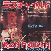 """Iron Maiden Wrathchild Japan 7"""" vinyl Promo"""