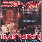 """Iron Maiden Wrathchild Japan 7"""" vinyl"""