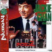 Click here for more info about 'Jackie Chan - Cyclone Z'