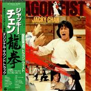 Click here for more info about 'Jackie Chan - Dragon Fist'