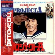 Click here for more info about 'Jackie Chan - Project A'