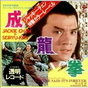 Click here for more info about 'Jackie Chan - Sei Ryu Ken - Clear vinyl'