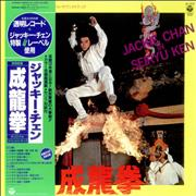 Click here for more info about 'Jackie Chan - Seiryu Ken - Clear Vinyl'