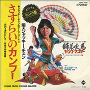 Click here for more info about 'Jackie Chan - Theme From Young Master'