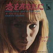 Click here for more info about 'Jackie DeShannon - Put A Little Love In Your Heart - Red Vinyl'