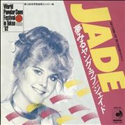 Click here for more info about 'Jade (80s) - Young Love - White label + Insert'