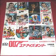 Click here for more info about 'James Bond - 007 - Double O Seven'
