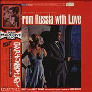 James Bond From Russia With Love Japan vinyl LP Promo