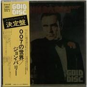 James Bond John Barry - Gold Disc Japan vinyl LP