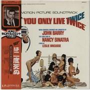 James Bond You Only Live Twice + Sticker sheet Japan vinyl LP
