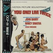 Click here for more info about 'James Bond - You Only Live Twice'