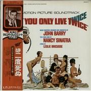 James Bond You Only Live Twice Japan vinyl LP