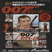 Click here for more info about 'James Bond - Quantity of Handbills & Postcards - 16 items'
