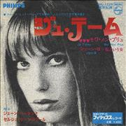 Click here for more info about 'Jane Birkin & Serge Gainsbourg - Je T'Aime Moi Non Plus'
