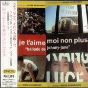 Click here for more info about 'Jane Birkin & Serge Gainsbourg - Je T'aime Moi Non Plus - OST'