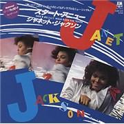 "Janet Jackson Start Anew Japan 7"" vinyl Promo"