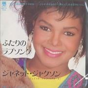 "Janet Jackson Two To The Power Of Love Japan 7"" vinyl"