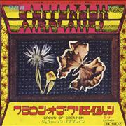"Jefferson Airplane Crown Of Creation Japan 7"" vinyl"