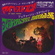 Click here for more info about 'Jefferson Airplane - My Best Friend'