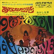 Click here for more info about 'Jefferson Airplane - Somebody To Love - Psychedelic Insert'