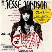 "Jesse Johnson Crazay Japan 7"" vinyl Promo"