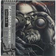 Jethro Tull Stormwatch Japan vinyl LP