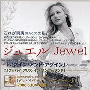 Click here for more info about 'Jewel - Selections From 'Goodbye Alice In Wonderland''
