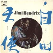 Click here for more info about 'Jimi Hendrix - Freedom - VG/EX'