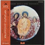 Jimi Hendrix Smash Hits + obi Japan vinyl LP