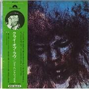 Jimi Hendrix The Cry Of Love Japan vinyl LP