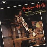 Click here for more info about 'Jimi Hendrix - Voodoo Chile - VG'