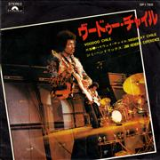 Click here for more info about 'Jimi Hendrix - Voodoo Chile'