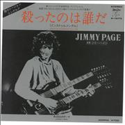 "Jimmy Page Who's To Blame [Death Wish Title] Japan 7"" vinyl"