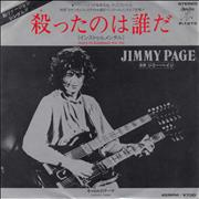 "Jimmy Page Who's To Blame (Death Wish Title) Japan 7"" vinyl Promo"
