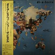 Click here for more info about 'Joe Zawinul - Dialects'
