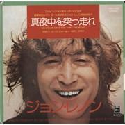 """John Lennon Whatever Gets You Thru The Night - 2nd Japan 7"""" vinyl"""