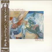 Joni Mitchell Mingus Japan vinyl LP