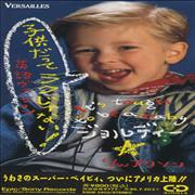 "Jordy It's Tough To Be A Baby Japan 3"" CD single"